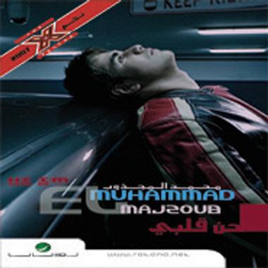 حصريا: محمد المجذوب (( حن قلبى )) cd q - على اكثر من سيرفر