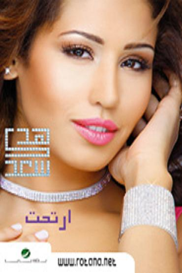 حصريا: هدى سعد    ارتحت  CD Quality @ 192 Kbps