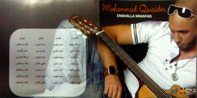 حصريا: البوم محمد قويدر (( ان شاء الله موفق )) - CD Quality @ 224 Kbps