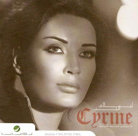 حصريا البوم سيرين عبد النور (( ليالي الحب )) CD Q @ 192 Kbps - على اكثر من سيرفر