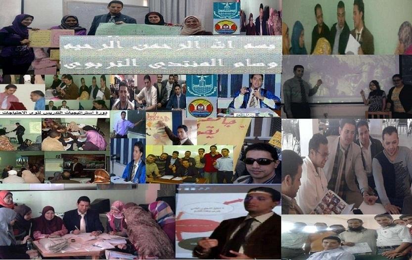 Wessam The Educational Forum وسام المنتدي التربوي