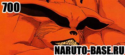 Скачать Манга Наруто 700 / Naruto Manga 700 глава онлайн