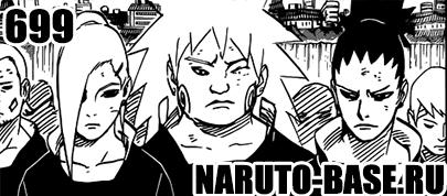 Скачать Манга Наруто 699 / Naruto Manga 699 глава онлайн