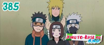 Смотреть Naruto Shippuuden 385 / Наруто 2 сезон 385 серия онлайн