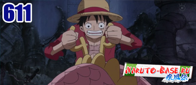 Смотреть One Piece 611 / Ван Пис 611 серия онлайн