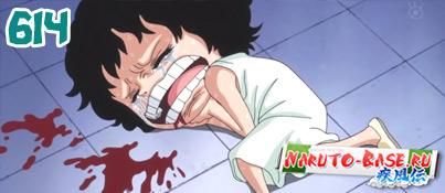Смотреть One Piece 614 / Ван Пис 614 серия онлайн