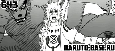 Скачать Манга Наруто 643 / Naruto Manga 643 глава онлайн