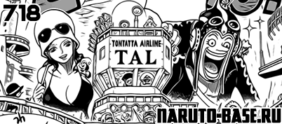 Скачать Манга Ван Пис 717 / One Piece Manga 718 глава онлайн