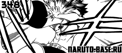 Скачать Манга Fairy Tail 348 / Manga Хвост Феи 348 глава онлайн