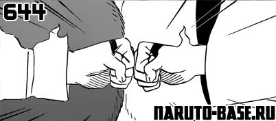 Скачать Манга Наруто 644 / Naruto Manga 644 глава онлайн