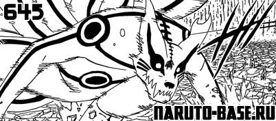 Скачать Манга Наруто 645 / Naruto Manga 645 глава онлайн