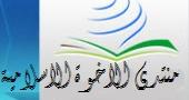 منتدى الأخوة الإسلامية والتراحم والمناصرة والإعتصام والتوحد