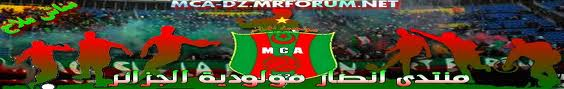 منتدى انصار مولودية الجزائر والمنتخب الوطني الجزائري