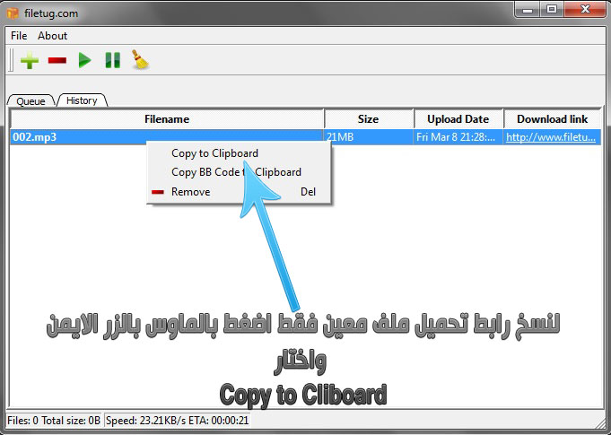 Fast File Uploader برنامج صغير