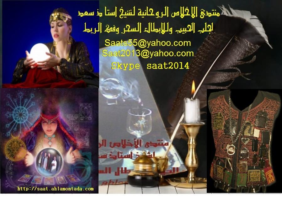 الاخلاص الروحانية لشيخ استاذ سعد