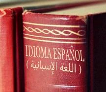 Idioma Español ( اللغة الإسبانية )