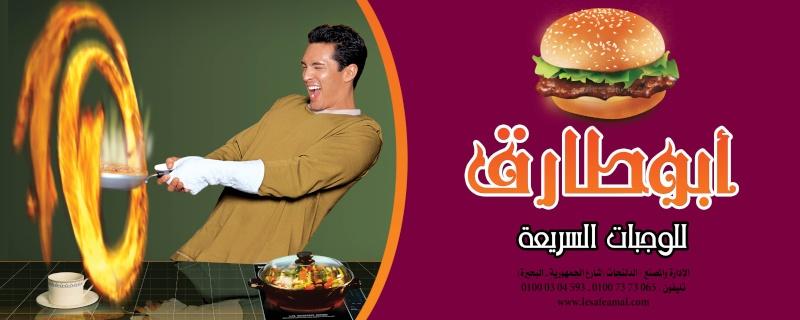 يــفطة لمطعم وجبات سريعة +psd