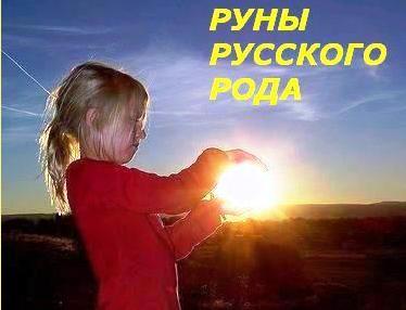 Руны Русского Рода