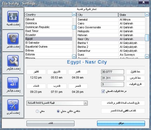 logiciel das cnas algerie 2014