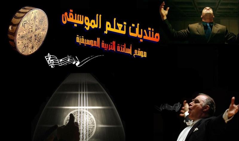 تعلّم الموسيقى