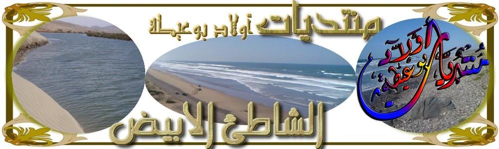 plage blanche