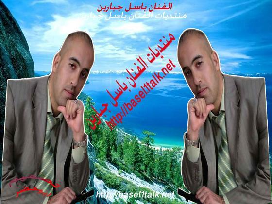 منتديات الفنان باسل جبارين