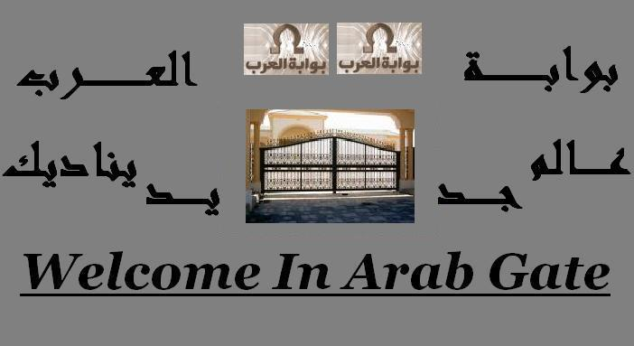 ARAB GATE