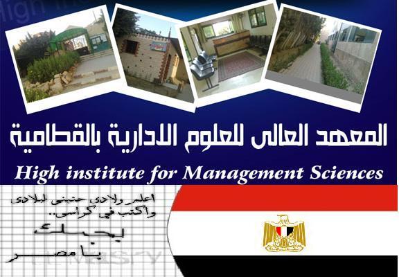 المعهد العالي للعلوم الإدارية بالقطامية (HIMS)