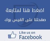 منتدى بريس المغرب على الفايسبوك