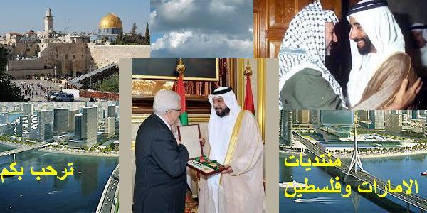 منتديات الامارات وفلسطين Emirates and Palestine