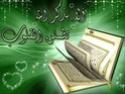 منتدى دكتور خالد أبو الفضل لتلاوات القرآن الكريم