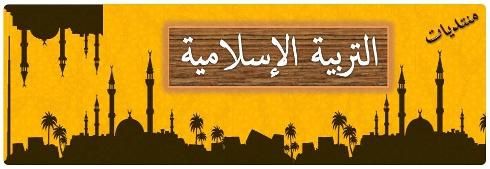 منتدى التربية الاسلامية