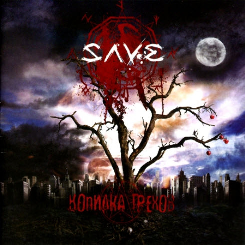 SAVE - A Piggy Bank Of Sins (2008) [FLAC]