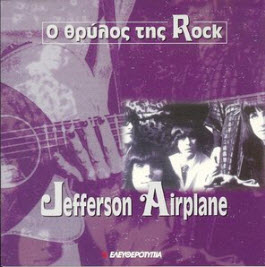 Jefferson Airplane - The Legend of Rock (1996)