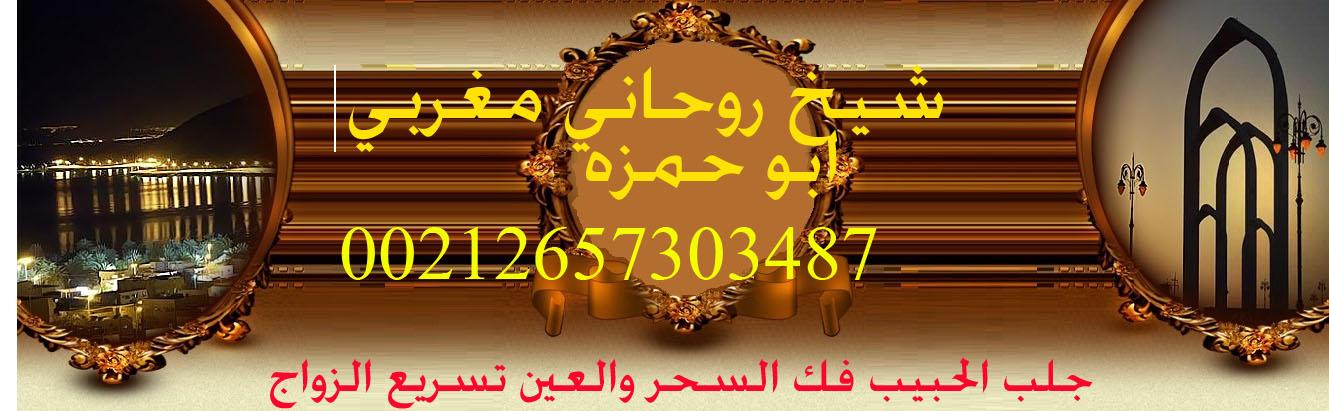 شيخ روحاني مغربي ابو حمزة لجلب الحبيب 00212657303487