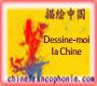 Dessine-moi la Chine  描绘中国