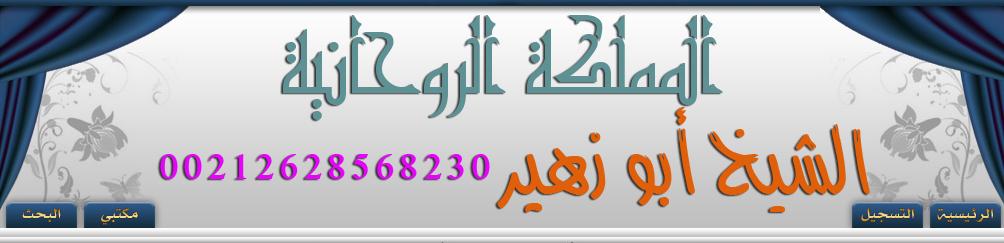 شيخ روحاني مغربي ابو زهير لجلب الحبيب 00212628568230