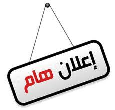 إعـــــــلانــــــات