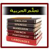 تعلم اللغة العربية