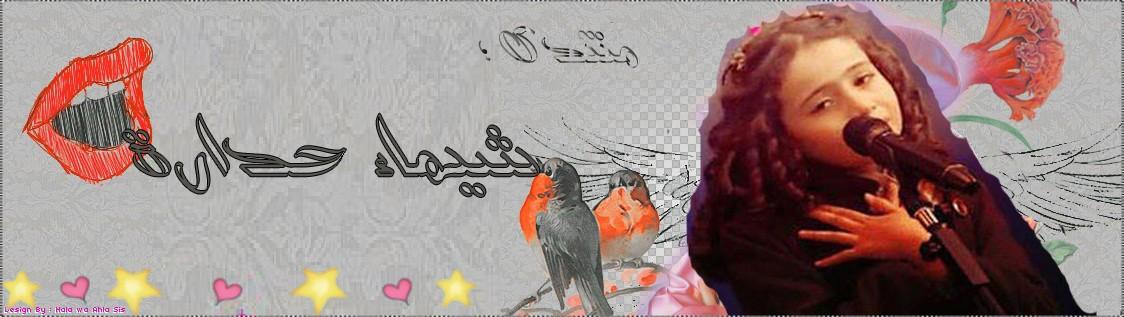 منتدى شيماء حدراة الرسمي