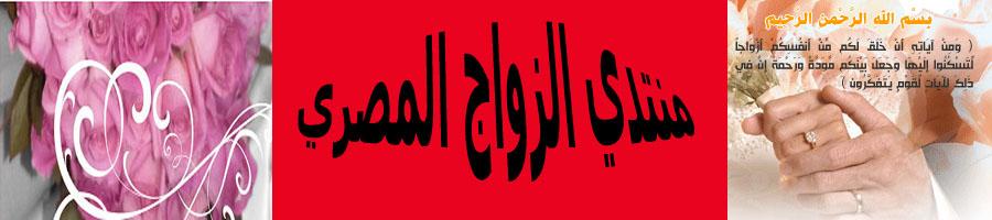 منتدي الزواج المصري