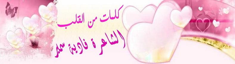 كلمات من القلب (الشاعرة فادية سمير)
