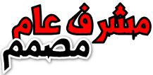 مشرف عام & مصمم